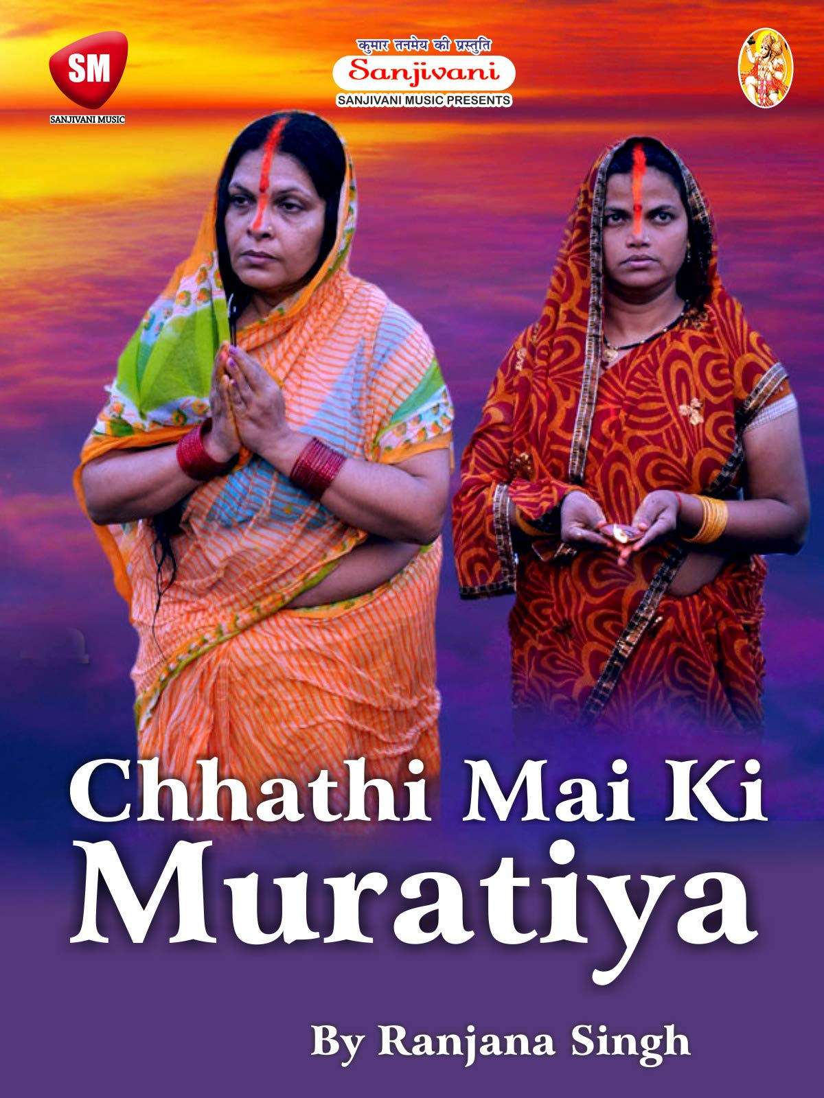 Chhathi Mai Ke Murtiya on Amazon Prime Video UK
