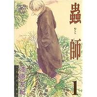 蟲師 (1) アフタヌーンKC (255) [コミック]