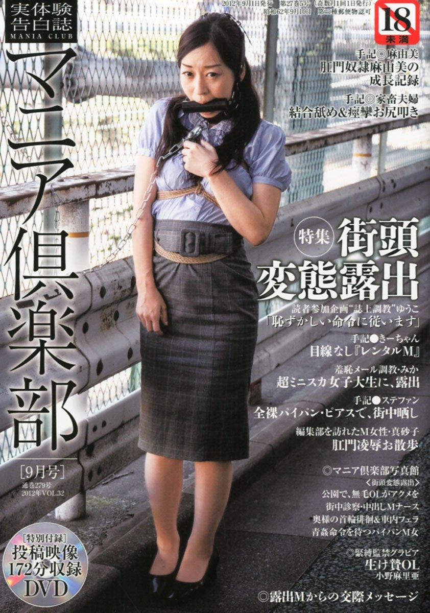 野外露出 上海ルージュ 2016/03/19 マニア倶楽部 2012年 09 ...