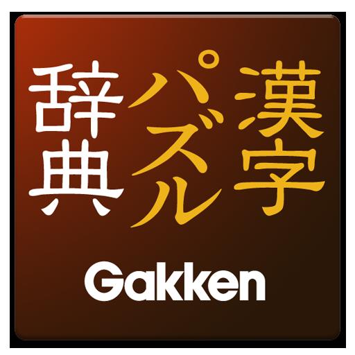 学研 漢字パズル辞典
