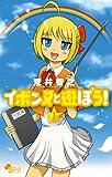 イボンヌと遊ぼう! 1 (ゲッサン少年サンデーコミックス)