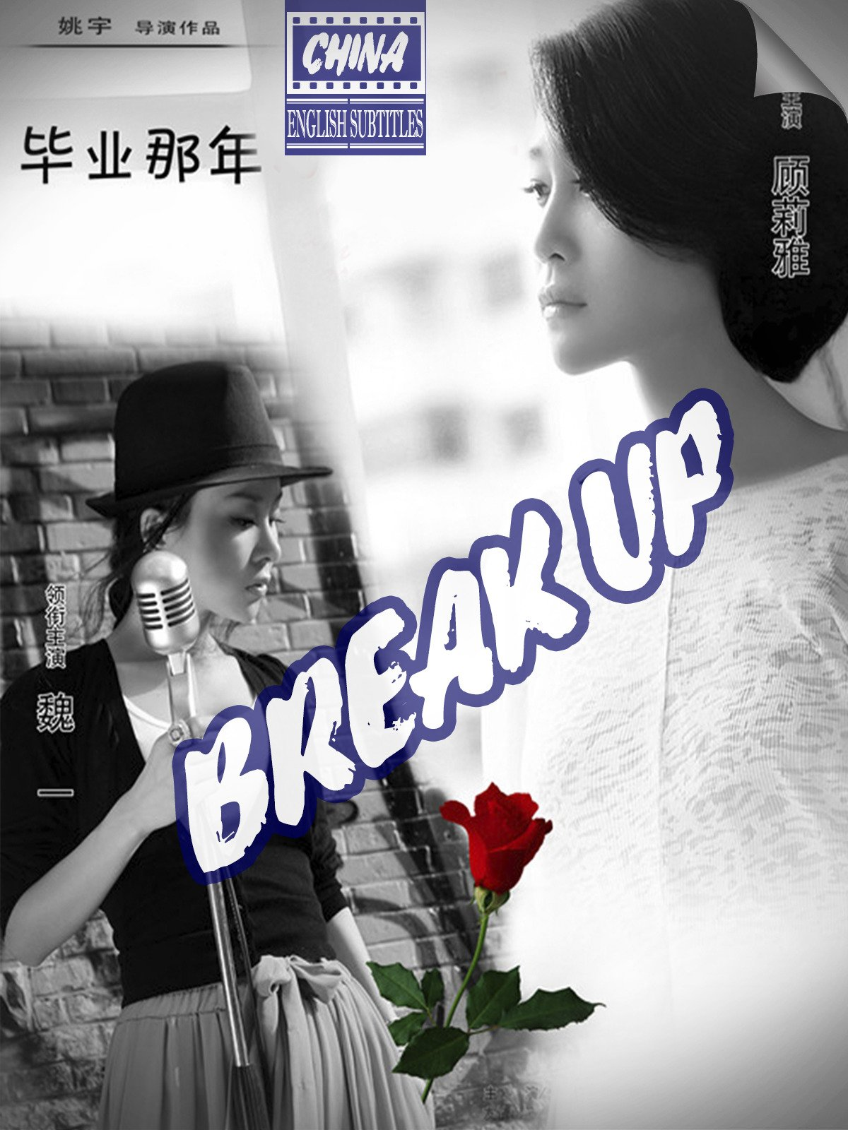 Break Up (english subtitles) China