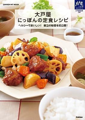 大戸屋 にっぽんの定食レシピ ヒットムック料理シリーズ (Kindle版)