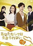 [DVD]���Ȃ��Ȃ��ł͐������Ȃ� DVD-BOX3