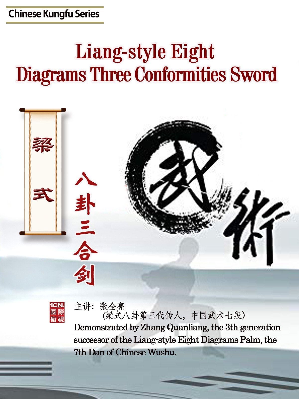 Liang-style Eight Diagrams Three Conformities Sword(Demonstrated by Zhang Quanliang)