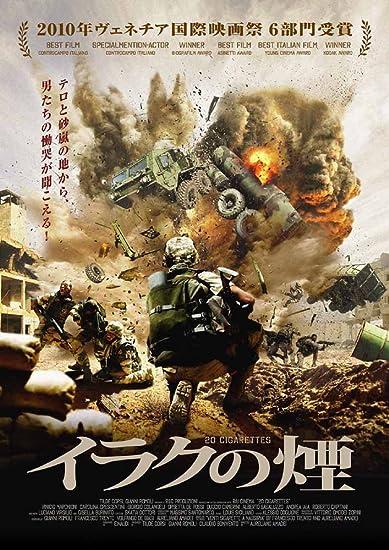 Amazon.co.jp | イラクの煙 [DVD...