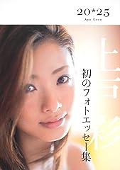 人妻女優・上戸彩「あげまん伝説」