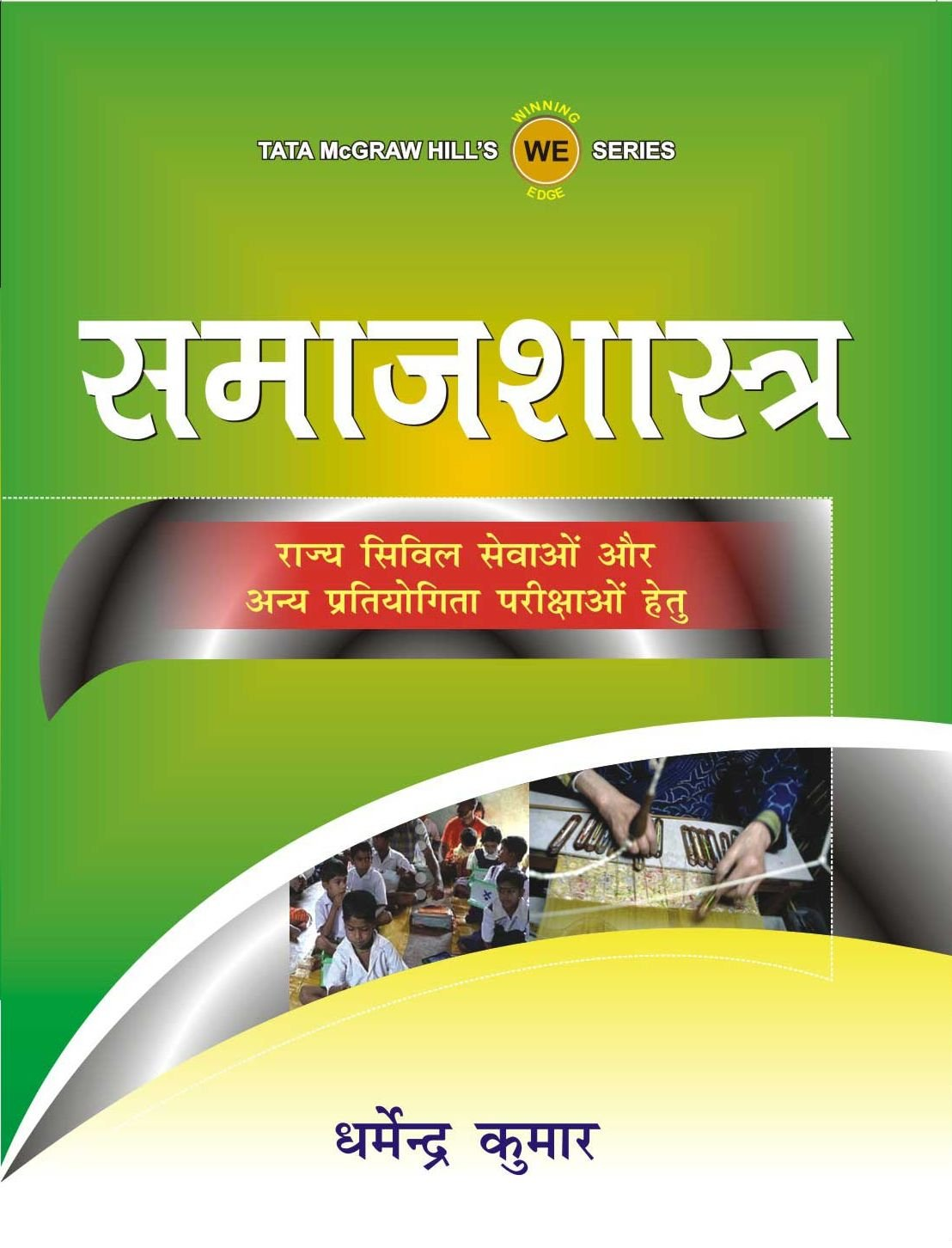 ias sociology books in hindi medium, sociology books for ias mains in hindi medium, best sociology books for ias in hindi medium, ias sociology books in hindi, sociology books in hindi for ias exam, sociology books in hindi for ias, sociology books in hindi medium for ias, sociology books in hindi for ias mains, sociology books for ias mains in hindi medium, sociology books for ias mains in hindi,