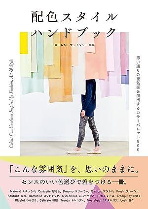 配色スタイル ハンドブック (日本語)