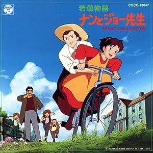 若草物語 ナンとジョー先生 オリジナルサウンドトラック CD
