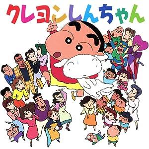 クレヨンしんちゃん CD