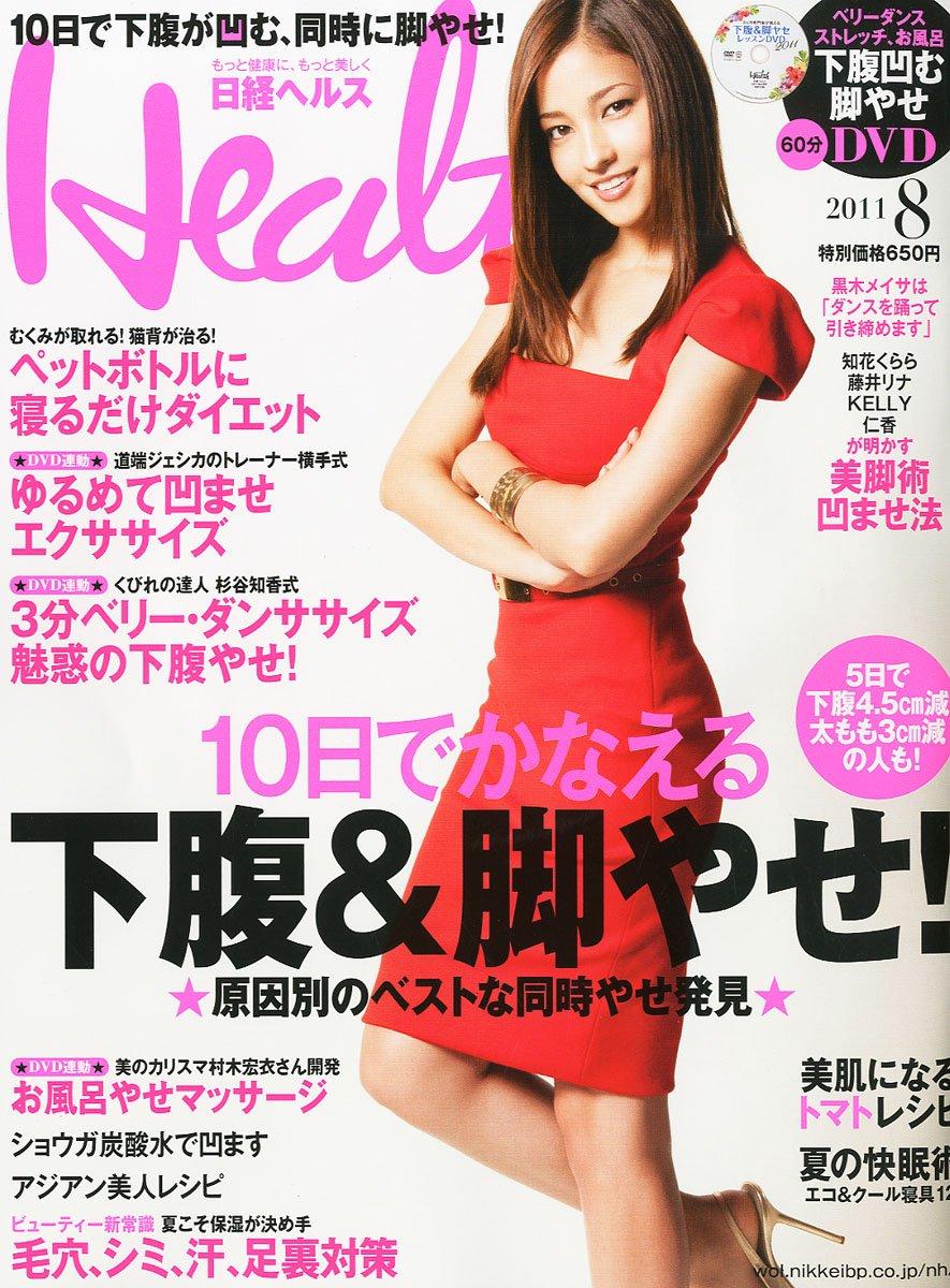 日経 Health (ヘルス) 2011年 08月号 [雑誌]