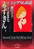 まんがグリム童話 淫らで欲深な赤ずきん / 鎌田 幸美 のシリーズ情報を見る