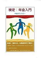 検定:年金入門 年金シリ-ズ1/5