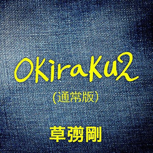 Okiraku (2)