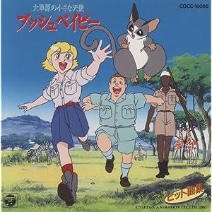 「大草原の小さな天使ブッシュベイビー」ヒット曲集 CD