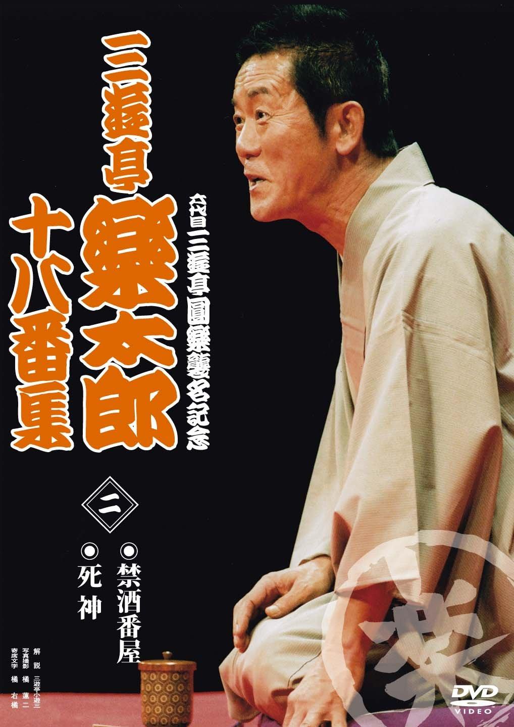 三遊亭 円楽