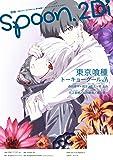 別冊spoon. vol.65 2Di 表紙巻頭特集「ダイヤのA」/Wカバー「東京喰種√A」 62485-80 (ムック)