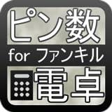 ピン数電卓 for ファンキル