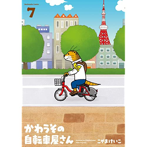 かわうその自転車屋さん 7 (芳文社コミックス)