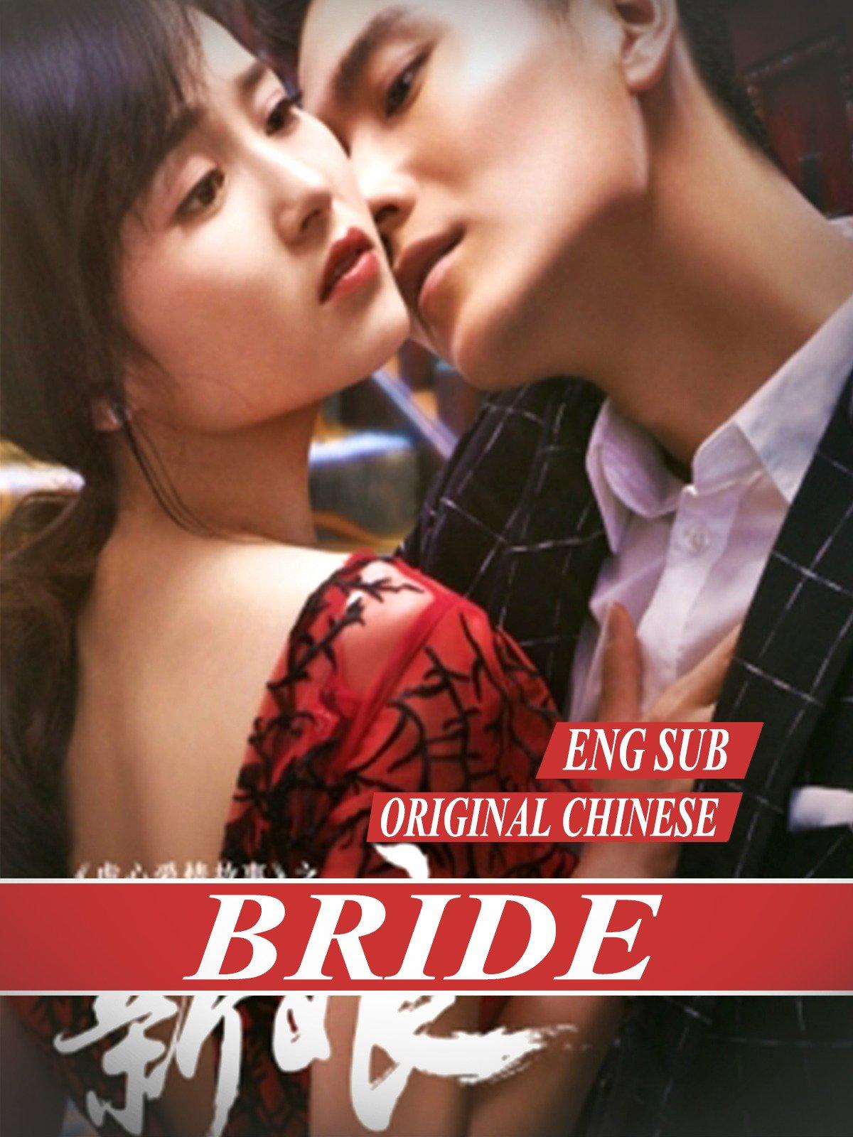 Bride [Eng Sub] original Chinese