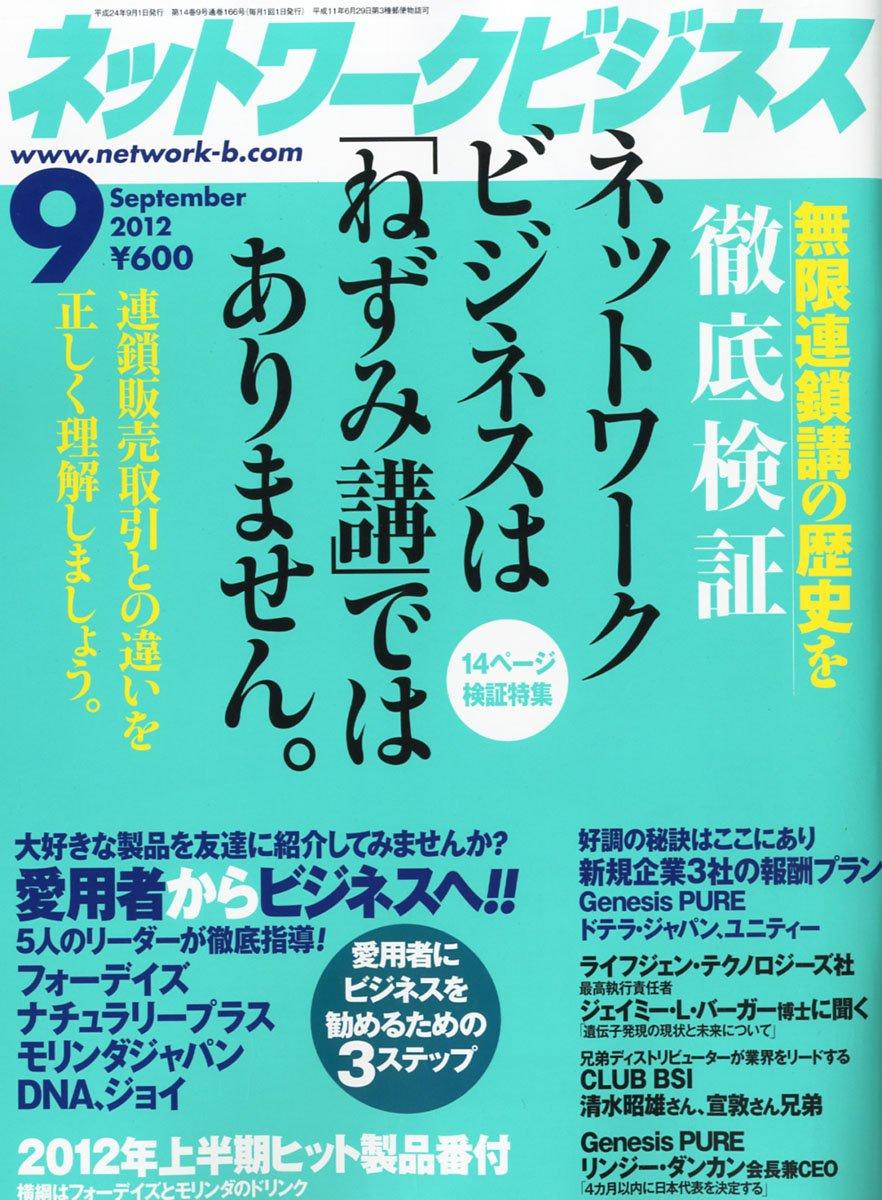 【社会】水素水の整水器メーカー「日本トリム」、ネット上の誹謗中傷に法的に対処すると表明©2ch.net YouTube動画>6本 ->画像>18枚
