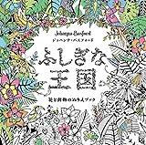 ふしぎな王国 花と動物のぬりえブック