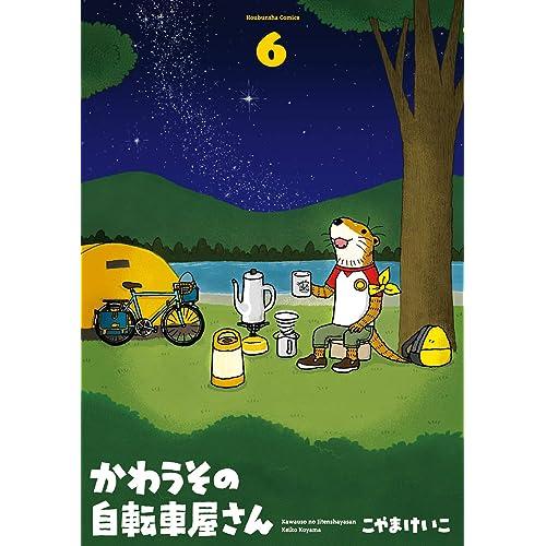 かわうその自転車屋さん 6巻 (芳文社コミックス)