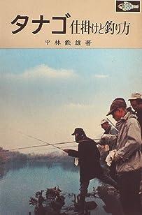 タナゴ—仕掛けと釣り方 (1967年) (つりブックス)