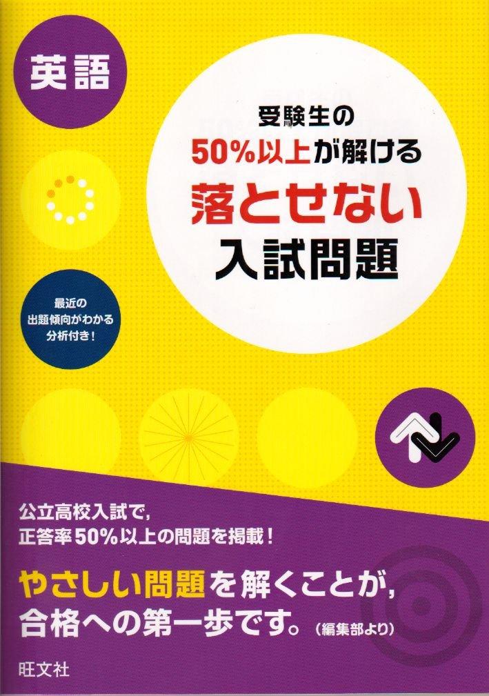 高校入試実戦四字熟語 | 超中学 ... : 中1 数学 ドリル : 数学