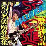THE BEST OF 幻の名盤解放歌集 「王道」MAXIMUM解毒歌謡