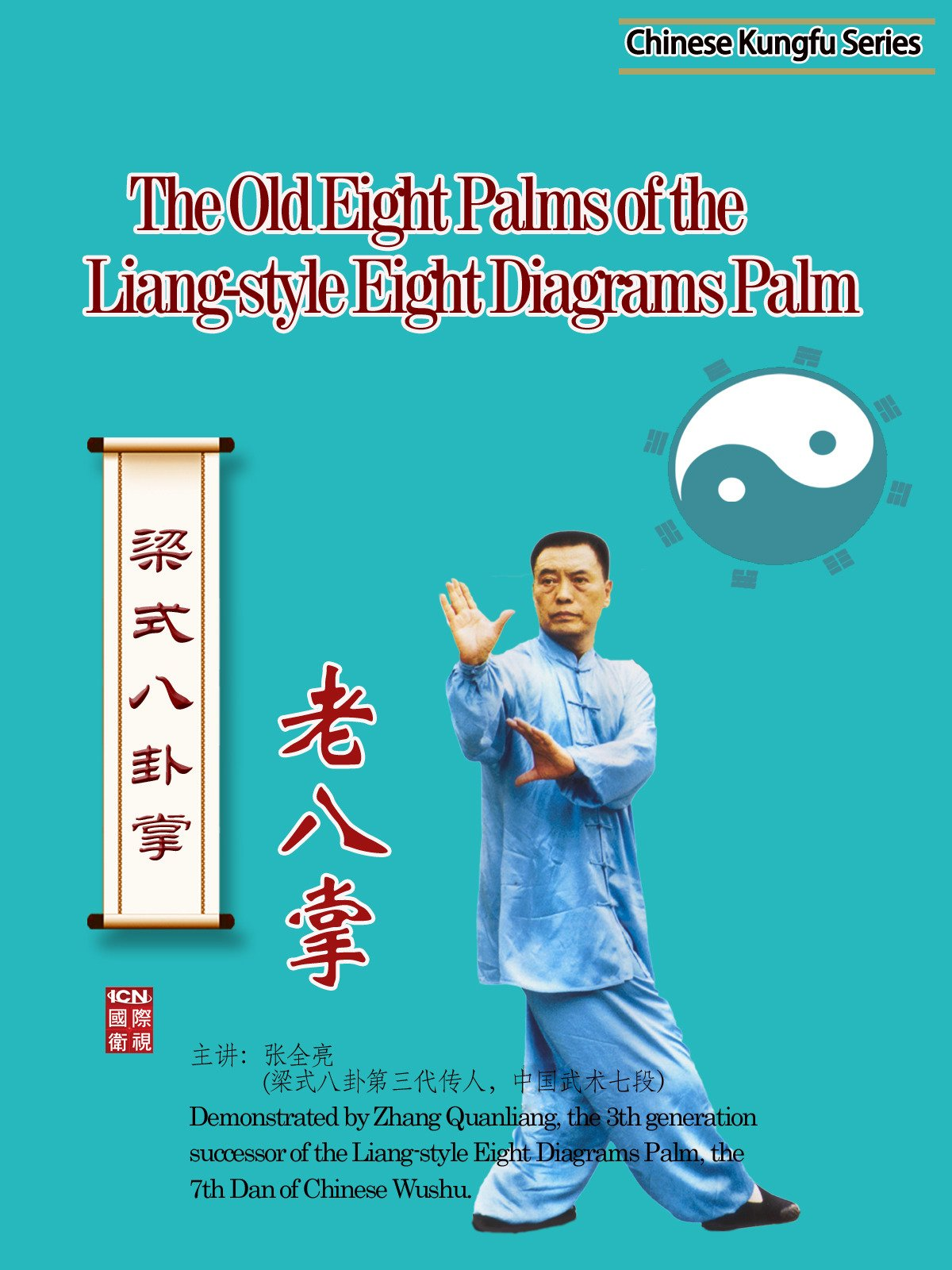 The Old Eight Palms of the Liang-style Eight Diagrams Palm(Demonstrated by Zhang Quanliang)