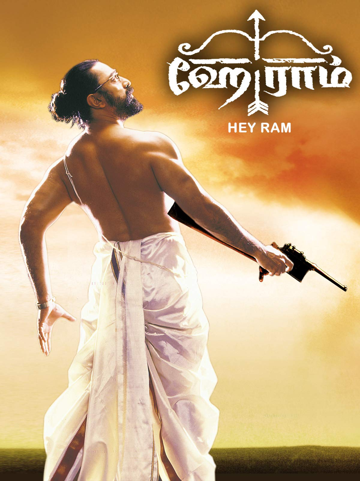 Hey Ram on Amazon Prime Video UK