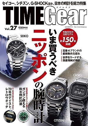 TIME GEAR Vol.27