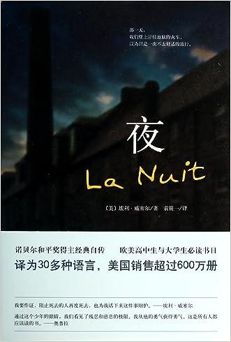 Night (Hard Edition) (Chinese Edition)