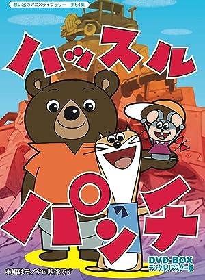 ッスルパンチ デジタルリマスター DVD-BOX