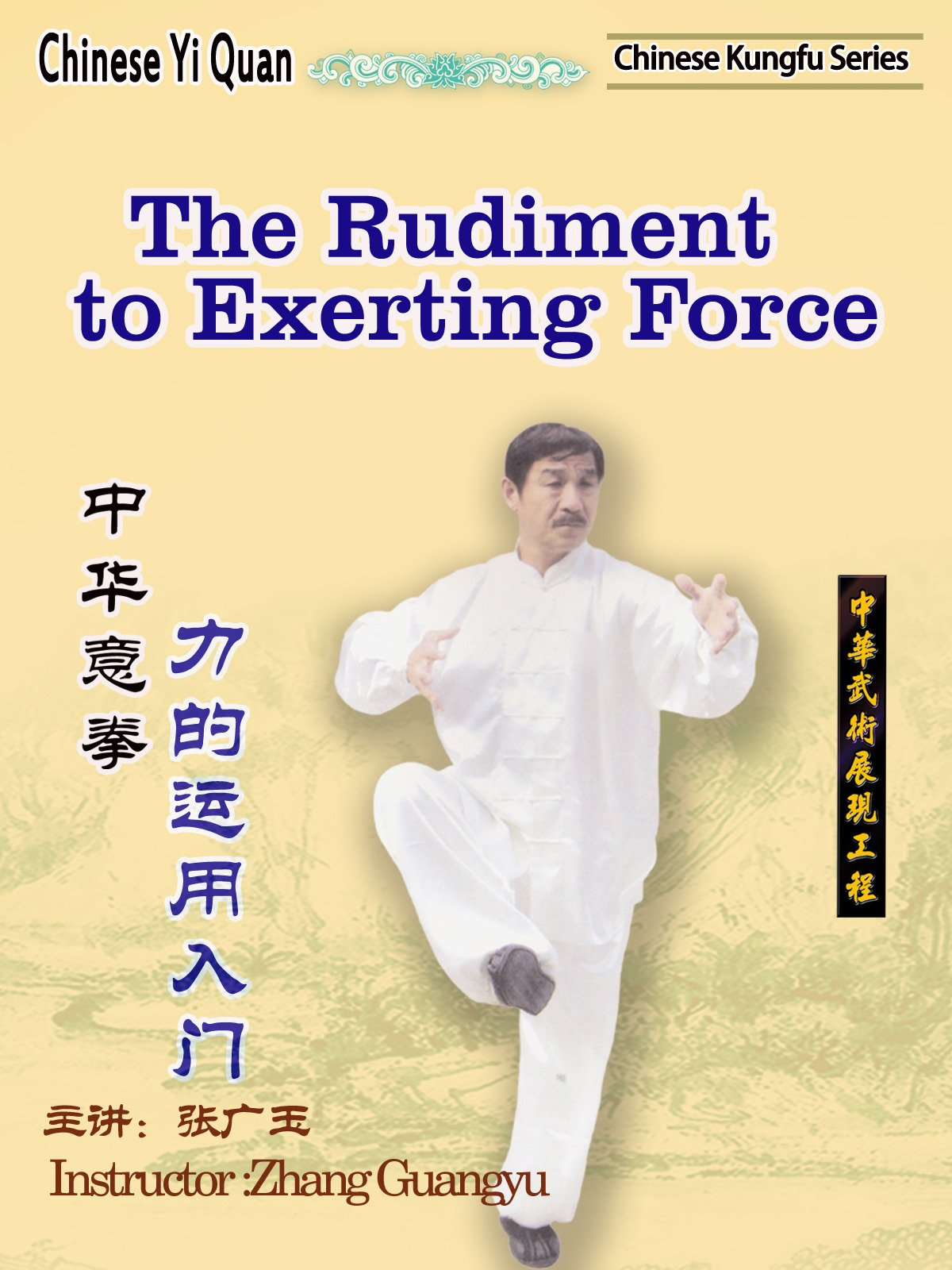 Chinese Yi Quan-The Rudiment to Exerting Force(Instructor :Zhang Guangyu) on Amazon Prime Video UK