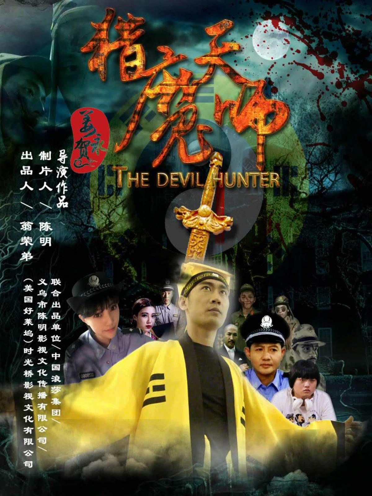 The Devil Hunter