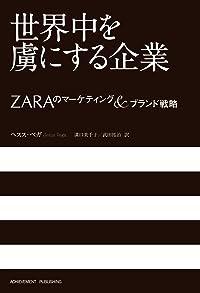 世界中を虜にする企業~ZARAのマーケティング&ブランド戦略~