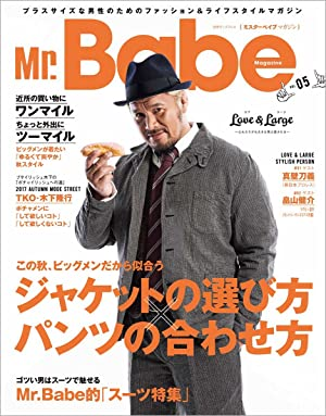 Mr.Babe Magazine VOL.05