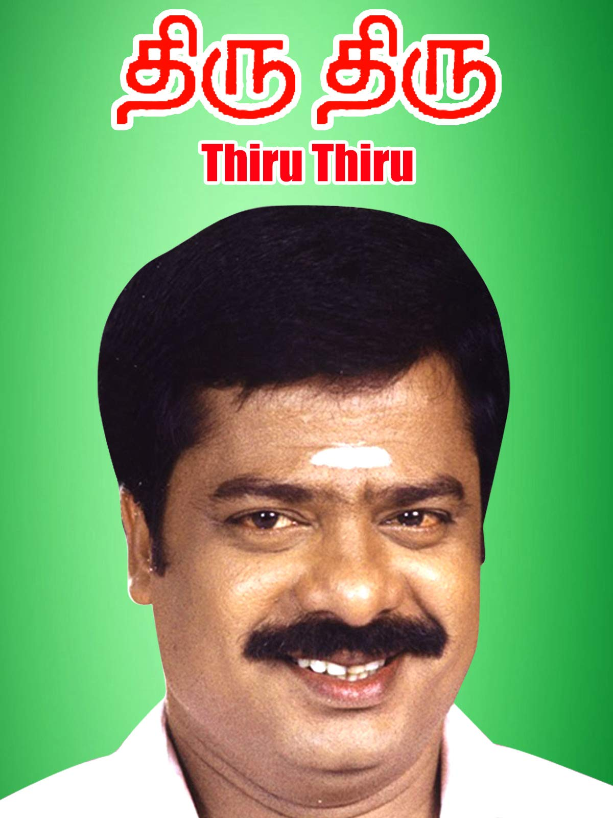 Thiru Thiru on Amazon Prime Video UK