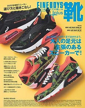 FINEBOYS+plus 靴 vol.14 [大人の足元は主張のあるスニーカーで!] (HINODE MOOK 578)