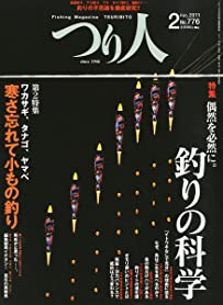 つり人 2011年 02月号 [雑誌]