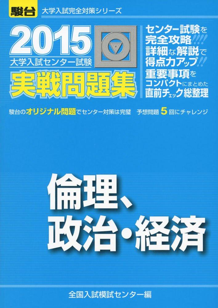 大学入試センター試験 実戦問題集 倫理、政治・経済 (大学入試完全対策シリーズ)
