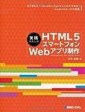 実践テクニック HTML5スマートフォンWebアプリ制作