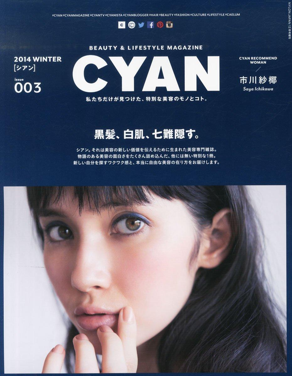 CYAN(シアン)  issue 003 (NYLON JAPAN 2014年 12月号増刊)