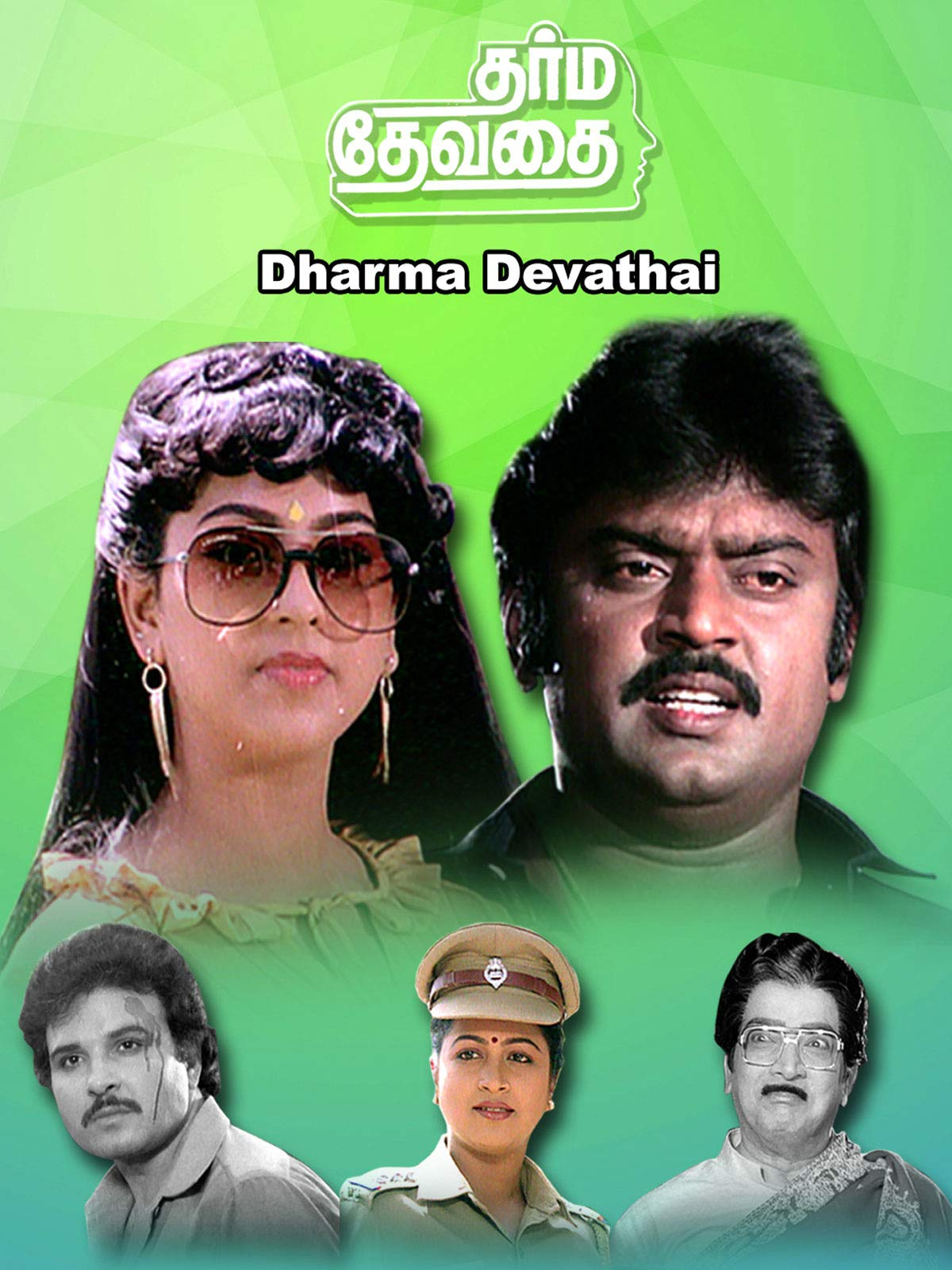Dharma Devathai on Amazon Prime Video UK