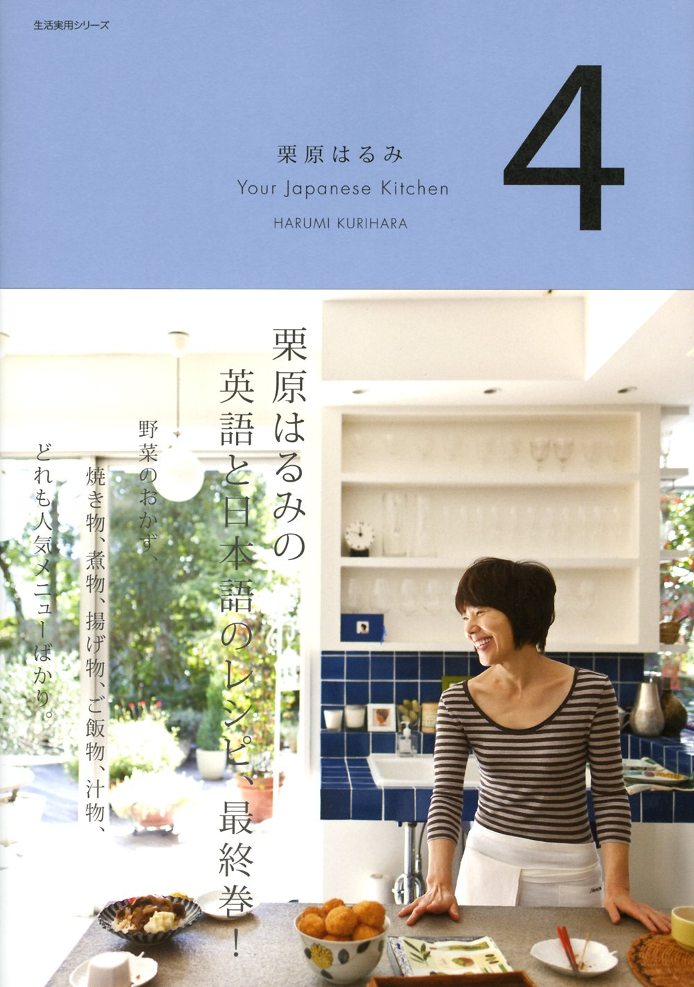 栗原はるみ Your Japanese Kitchen 4