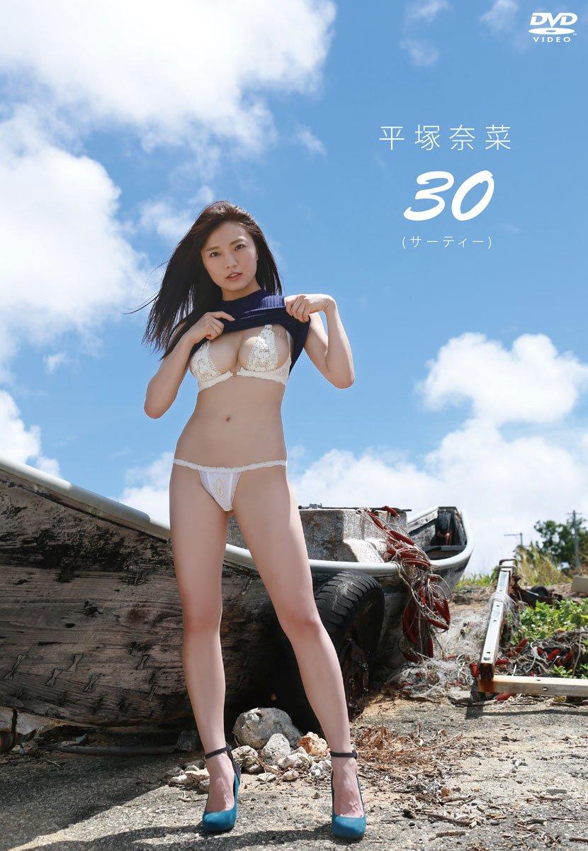 【Amazon.co.jp限定】平塚奈菜 30 (サーティー) (オリジナルジャケット&生写真付き) [DVD]