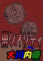 絵本「栗クオリティ」 大川内優の絵本シリーズ